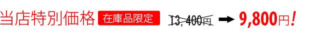 当店特別価格[在庫品限定]13400円→10500円